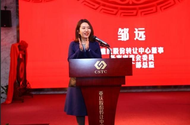 10家企业成功挂牌重庆股份转让中心